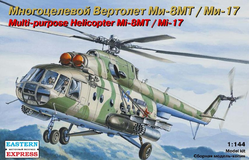 EASTERN EXPRESS 1/144 Helicopter Mi-8MT / Mi-17 # 14501