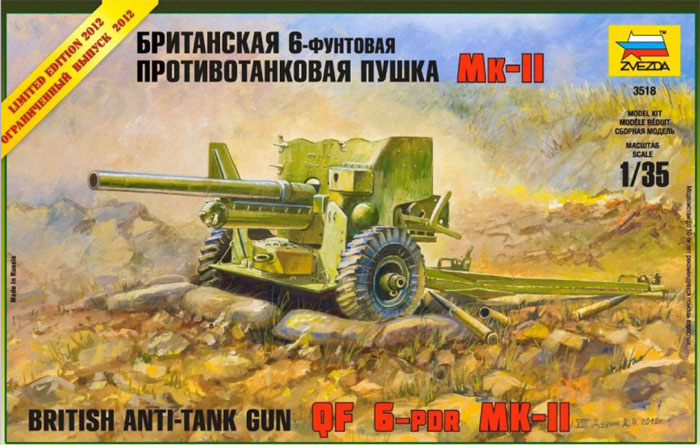 ZVEZDA 1/35 British Anti-tank gun 6lb Mk.II (limited edition) # 3518
