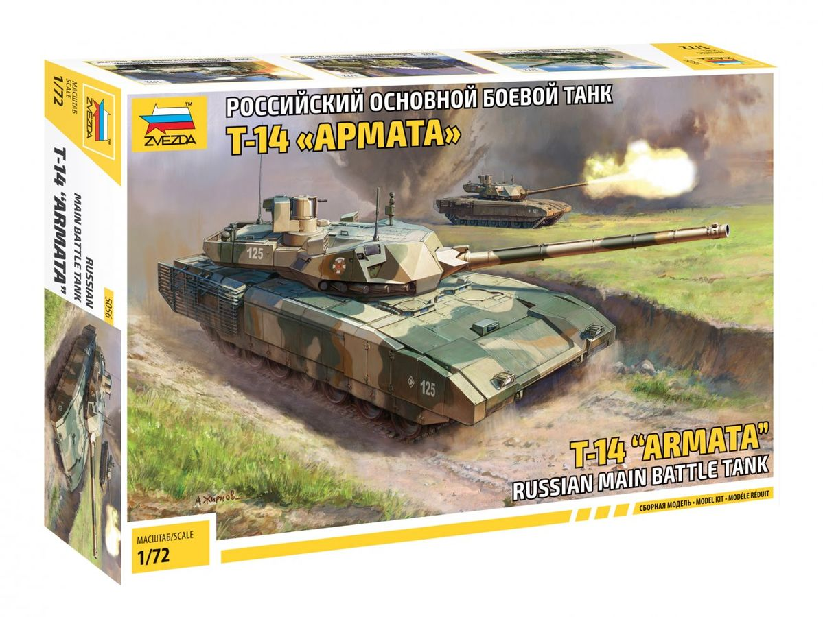 Zvezda 1/72 Russian Main Battle Tank T-14 Armata # 5056
