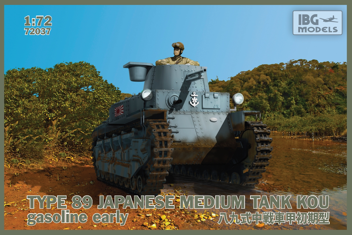 IBG 1/72 TYPE89 Japanese Medium tank KOU-gasoline Early # 72037