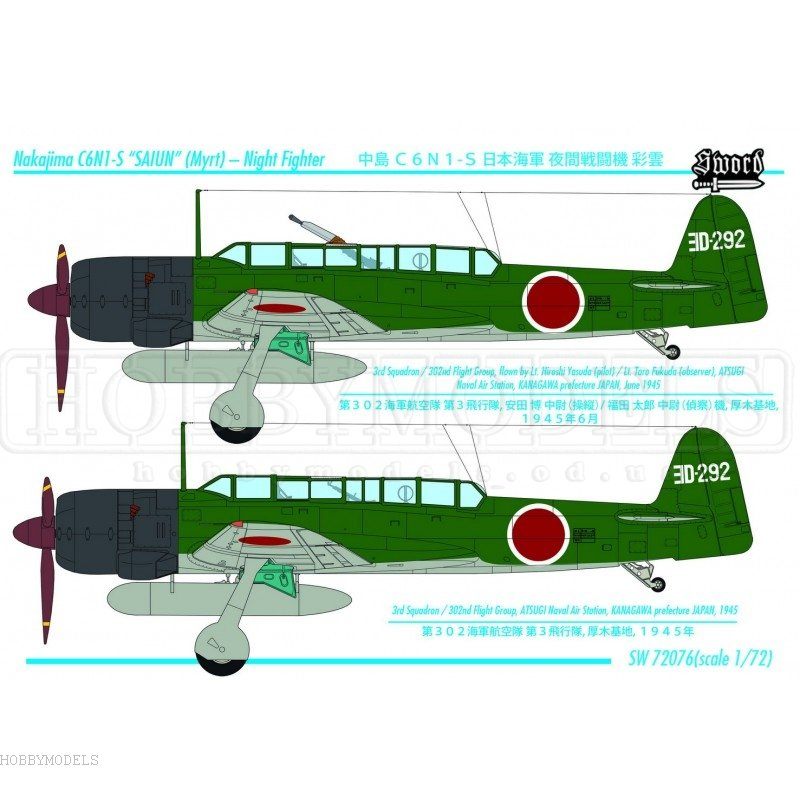 Sword 1/72 Nakajima C6N1-S SAIUN Night Fighter(2in1) # 72076+