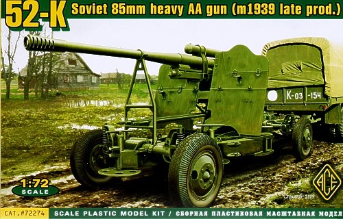 ACE 1/72 52-K 85mm soviet gun late version # ACE72274