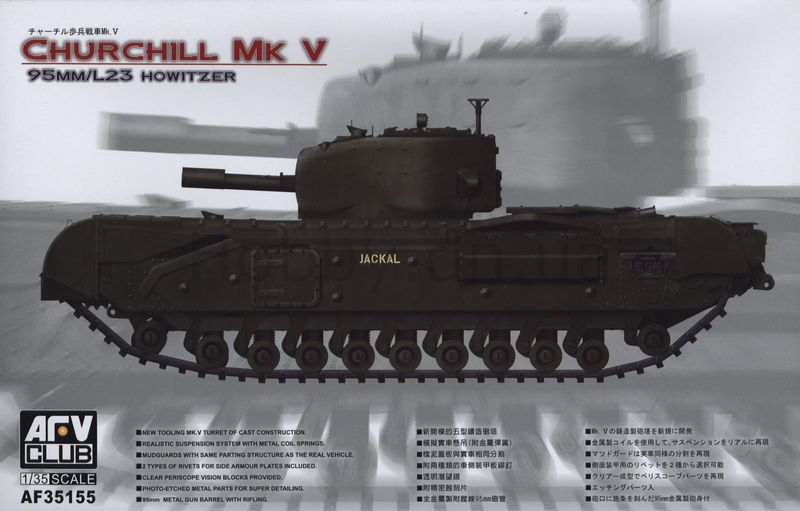 AFV Club 1/35 Churchill Mk.V 95mm Howitzer # 35155