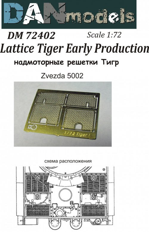 DANMODELS 1/72 Grilles Tiger, early production надмоторные решетки Тигр Early Production (для Звезда 5002)