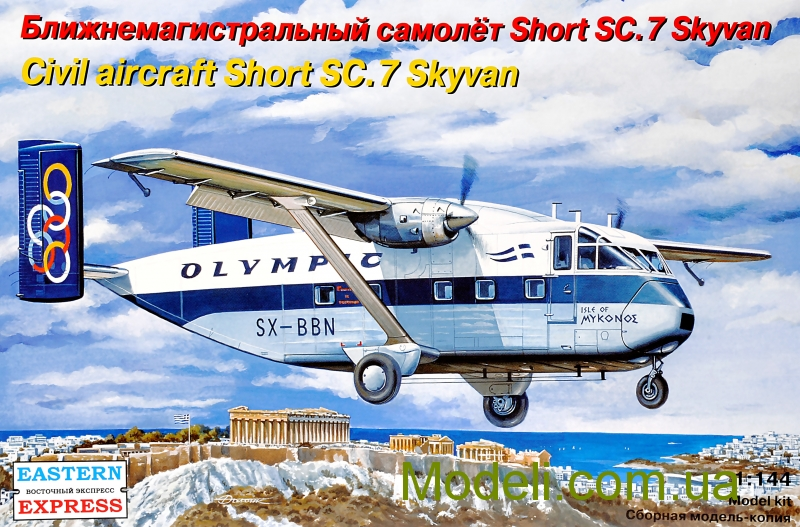 "Eastern Express 1/144 Пассажирский самолет Short SC.7 Skyvan ""Olympic"" # 144117"