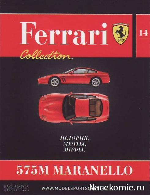 """Ferrari collection\"" №14 Феррари 575M Maranello"