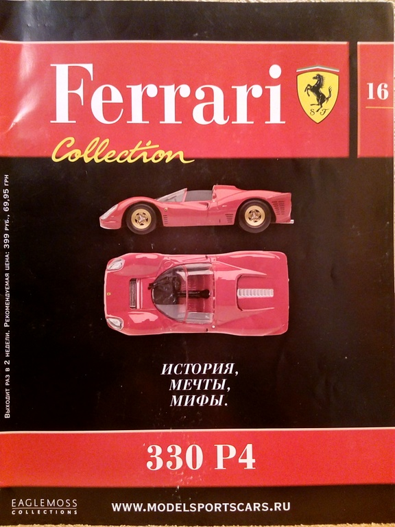 """Ferrari Collection"" №16. Феррари 330 P4"