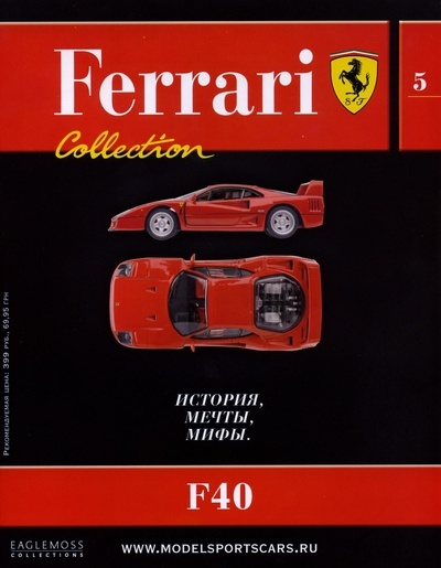 """Ferrari collection\"" №5. Ferrari F40"