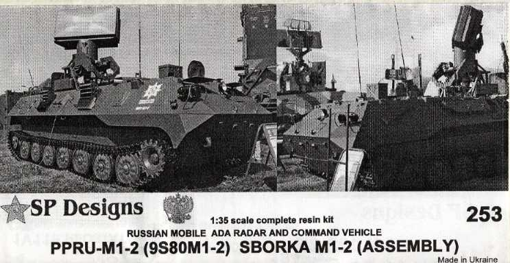 SP Design 1/35 Sborka M1-2(PPRU M1-2) DogEar m2007 mobile ADA radar and command vehicle # 253